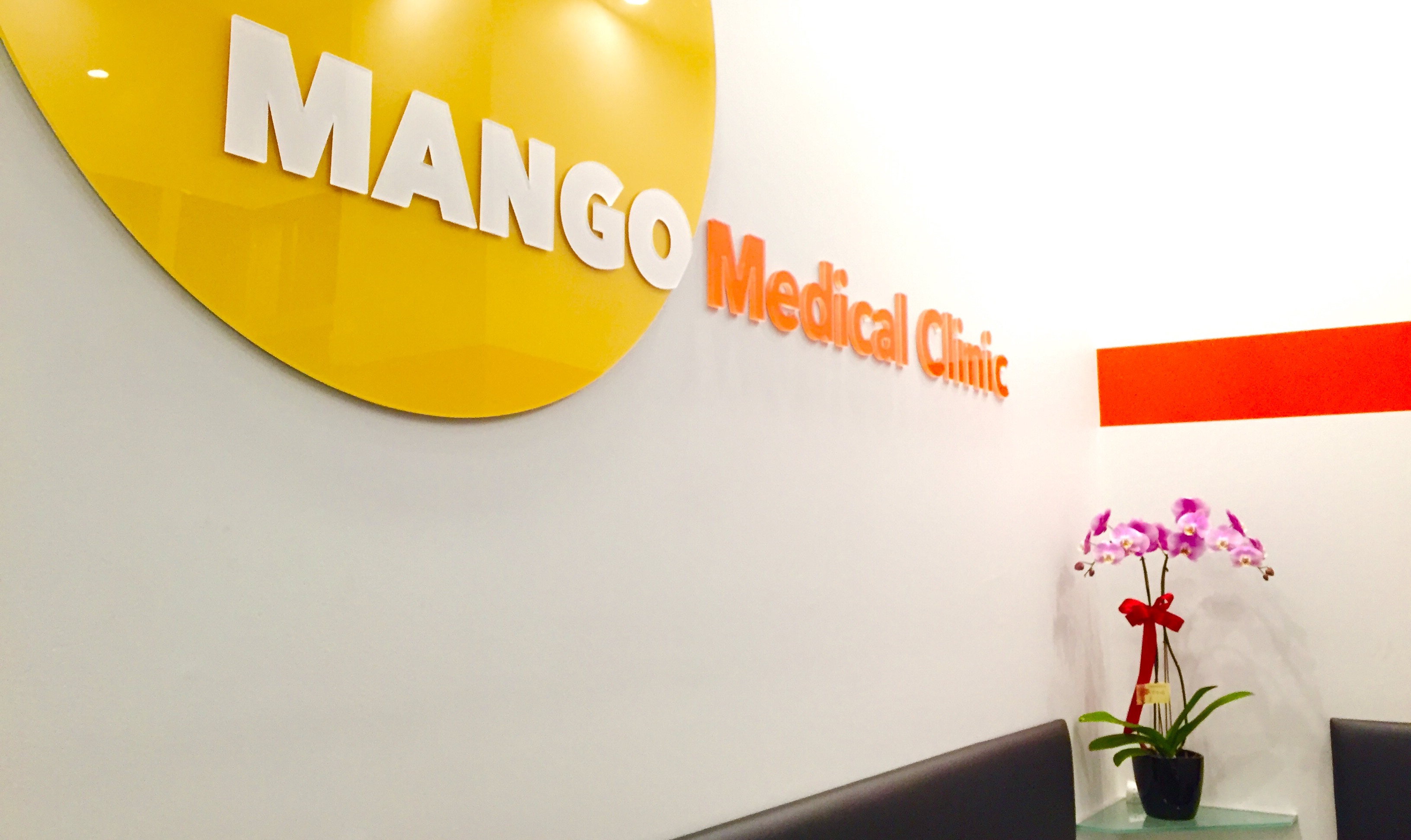 Mango家醫診所
